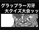 グラップラー刃牙 マニア向けクイズ大会ッッッ 挑戦者求むッ!