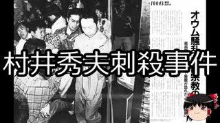 【ゆっくり朗読】ゆっくりさんと日本事件簿 その253