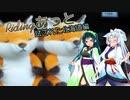 東北姉妹とRidingあっとSCENE30 2020夏 北海道編02 「魔の道へ行けっ!」