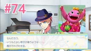 『うたの☆プリンスさまっ♪ Repeat LOVE』実況プレイPart74