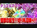【実況】デュエルマスターズプレイス~超獣の転生!!切り札召喚ッ!!~