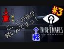 【リトルナイトメア】悪夢のような世界を突き進む!初見プレイ#3【実況】