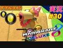 【ダブルコイン】「マリオカート8DX 初心者が初心者に教えるゾ」ちゃまっと 【実況】 part30