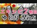 ポケモン剣盾で「このゆび杯2」をあたふたしてきた【エキシビ②】