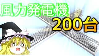 【Minecraft ver1.16.1】風力無双 part4【mekanism v10】