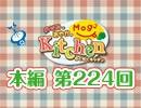 のぞみとあやかのMog2 Kitchen(第224回)
