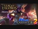 【LoL】完結しないキャラごと実況2【Morgana】#1