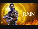 『Mortal Kombat 11: Ultimate』「レイン」ゲームプレイトレイラー