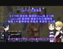 【刀剣乱舞】光忠と極な二人のリムワールドpart11【偽実況】