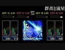 【GITADORA】群青と流星【XG3】