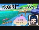 【スーパーマリオ3Dコレクション】第十二幕 リコハーバーのイカサーフィンでこの後最悪のやらかしを……