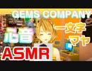 【ASMR】アイドルの心音を聴いてみる♡【一文字マヤ/いちもんじマヤ】【切り抜き/ジェムカン】GEMSCOMPANY