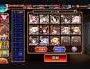 「千年戦争アイギス」  Ver2.0  魔神 大嶽丸 LV10 イベユニ使用