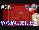 #36【DQ5】ドラゴンクエスト5で癒される!!やらかしました!【女性実況】