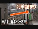 【特報】東武東上線 ポイント故障でダイヤ乱れ@池袋駅~和光市駅