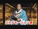 Fate/Grand Order クコチヒコ&芹沢鴨 宝具(EXアタック)&バトルモーション集