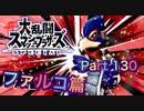 【実況】大乱闘スマッシュブラザーズSPECIALやろうぜ! その130 オンライン対戦篇66ッ!