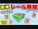 【MineCraft】#040『簡単!レール無限増殖装置!ver1.16.3』簡単すぎワロタ!スライムブロックで作るよ!