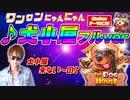 【史上最低な替え歌】ドッグハウスの歌(かえかえバージョン)【kaekaeオンラインカジノ】