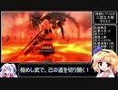 【ゆっくり実況】神綺とアリスの三国志大戦 その23