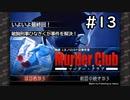 M2-13【最終回】 ハードボイルドな推理ゲーム【J.B.ハロルドの事件簿マーダー・クラブ】【女性ゲーム実況】