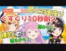 【大空スバル】ルーナとスバルがひたすらイチャつくくすぐり10秒耐久【姫森ルーナ/癒月ちょこ/ホロライブ切り抜き】