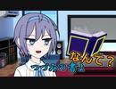 【CeVIO劇場】つづみんフリーダム!!#5