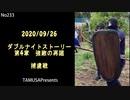 2020/09/26 ダブルナイトストーリー第4章 強敵の再臨 捕虜戦