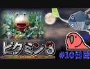 クラゲのような月が爆ぜた…Part10日目 【ゆっくり実況】【ピクミン3】