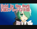 信じられるのは一人だけ【Maid in the Dark】実況プレイ第6回