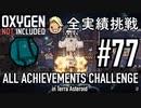 【生声実況】 テラで全実績挑戦 #77 (Cycle 550 - 555: 塩素噴出口攻略) 【Oxygen Not Included】