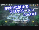 【VOICEROID実況】ミニゲーム単独1位禁止でマリパ【Part01】【スーパーマリオパーティ】(みずと)