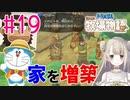 #19【ドラえもん のび太の牧場物語】家を増築!【女性実況】