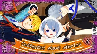【私のセイ】collected short stories【MMD刀剣乱舞】
