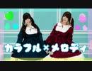 【初コラボ】カラフル×メロディ 踊ってみた【沫姫×もえ】