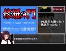 修羅の門(MD版)RTA 47分22秒 第壱門/第参門