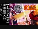 頭「咲-saki-」でオヴェルスの翼!122:咲-saki-と共通点多い金賞受賞フリゲをゆっくり実況