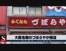 大阪名物のづぼらやが閉店【センメイオンラインNEWSVIDEO】