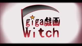 【重音テト】「giga戯画witch」【UTAUカバー】