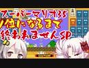 【VOICEROID実況】イキり散らかし紲星あかりのマリオ35【スペシャルバトル】
