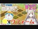 #20【ドラえもん のび太の牧場物語】畑をリフォーム【女性実況】