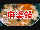 麻婆鍋ってのが流行ってるみたいだから作ってみた。アラフォーの晩酌