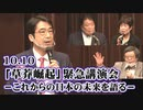 【林千勝】10.10 「草莽崛起」新党くにもり結成講演会 -これからの日本の未来を語る-[R2/10/16]