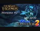 【LoL】完結しないキャラごと実況2【Morgana】#2