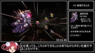 【新バグ使用】ロマサガ3リマスター NewGame+ RTA in22:02.50