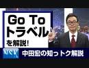 """【知っトク解説】今回は""""GoToトラベル"""""""