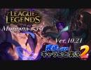 【LoL】完結しないキャラごと実況2【Morgana】#3-1