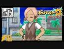 【第18話】ポケモンUS虫贔屓実況【VSイリマとマラサダと】