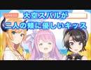 頬にキッス【2020/10/15】