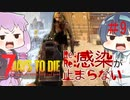 【7days to die α19.1】Re:Re:感染が止まらない#9【ゾンビまみれの研究施設とガンショップ】